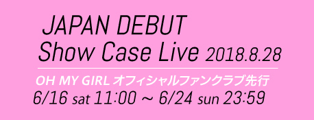 OH MY GIRL BANHANA 日本デビューShow Case Live
